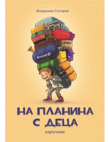 Книга - На планина с деца