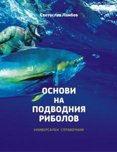 Книга - Основи на Подводния...