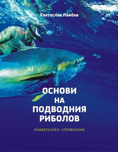 Книга - Основи на Подводния риболов