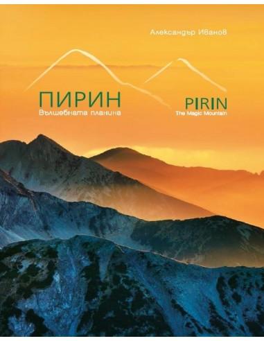 Книга Пирин вълшебната планина