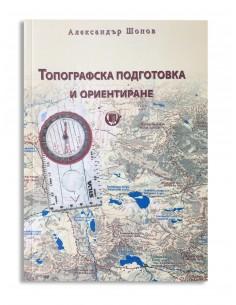 Книга - Топографска...