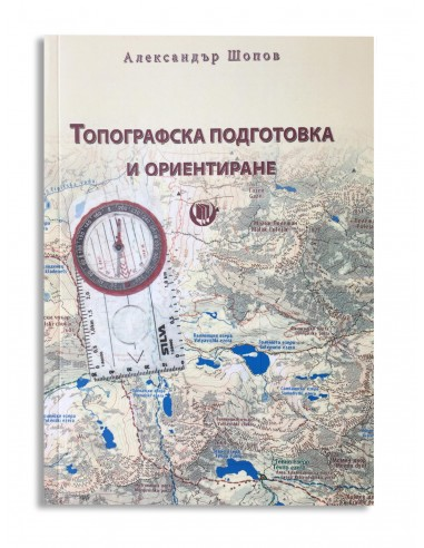 Книга - Топографска подготовка и...