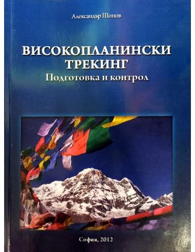Книга - Високопланински трекинг:...