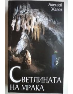 Книга - Светлината на Мрака