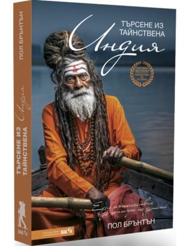 Книга - Търсене из тайнствената Индия