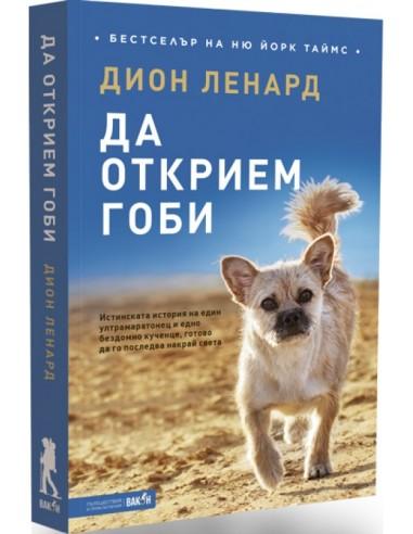 Книга - Да открием Гоби