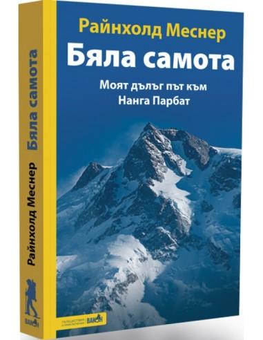 Книга - Бяла самота