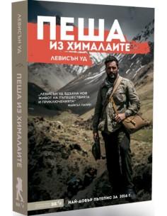Книга - Пеша из Хималаите