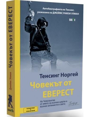 Книга - Тенсинг Норгей-Човекът от...