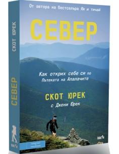 Книга - Север
