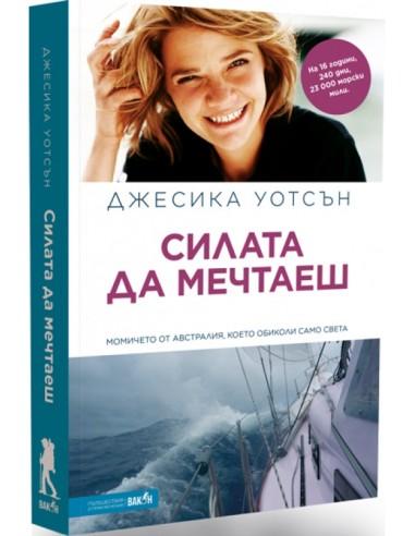 Книга - Силата да мечтаеш