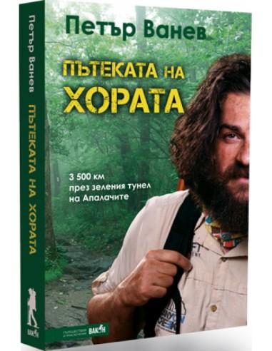 Книга - Пътеката на хората