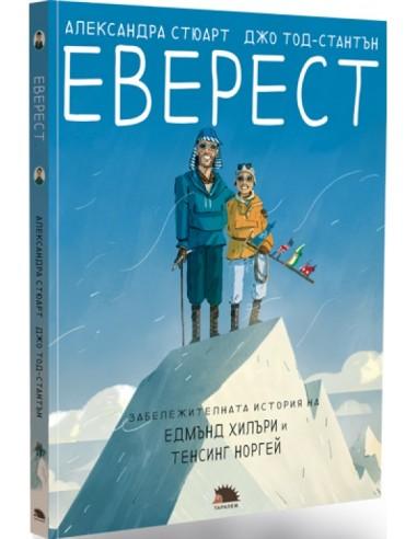 Книга - Еверест