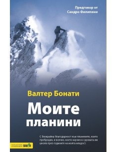 Книга - Моите планини