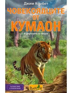 Книга - Човекоядците от Кумаон