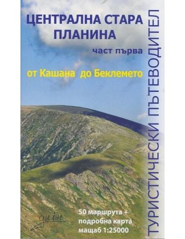 Туристически Пътеводител - Централна...