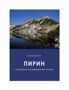 Книга - Пирин-Географски и...
