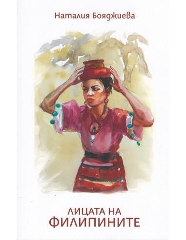 Книга - Лицата на Филипините