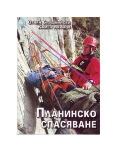 Книга - Планинско спасяване