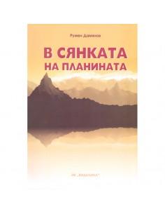 Книга - В сянката на планината