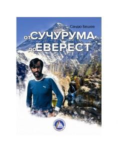 Книга - От Сучурума до Еверест