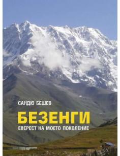 Книга - Безенги-Еверест на...
