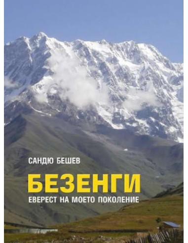 Книга - Безенги-Еверест на моето...