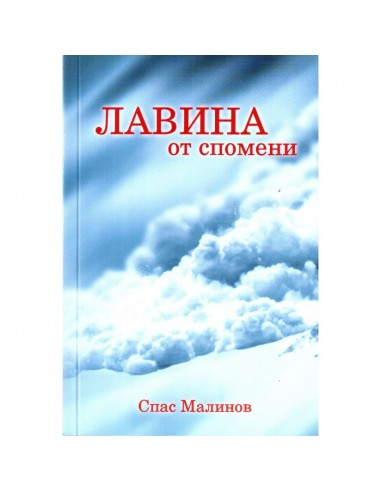 Книга - Медия - Лавина от спомени