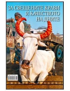 Книга - За свещените крави...