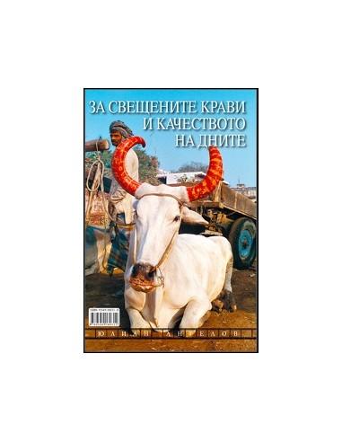 Книга - За свещените крави и...