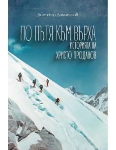 Книга - По пътя към върха:...