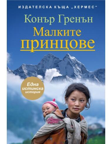 Книга - Малките принцове