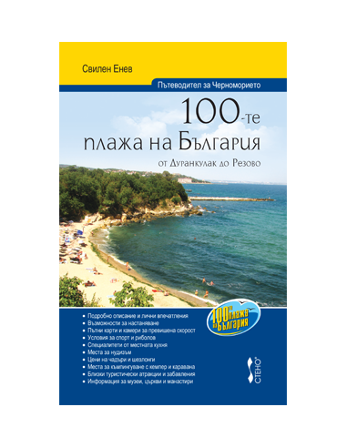 Пълен наръчник - 100-те плажа на...