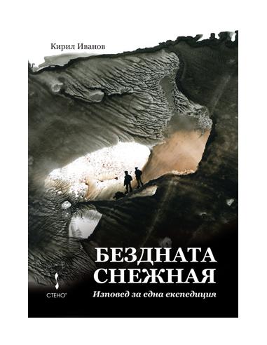 Книга - Бездната Снежная