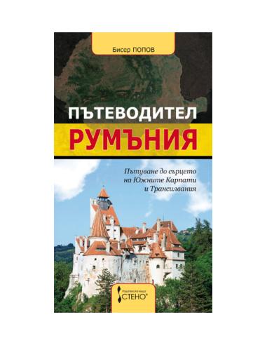 Пътеводител - Румъния