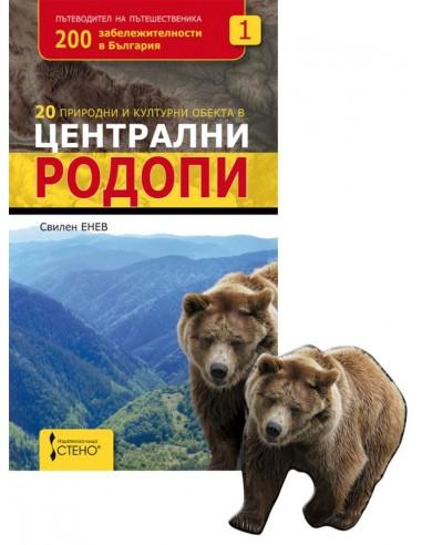 Пътеводител Централни Родопи с...