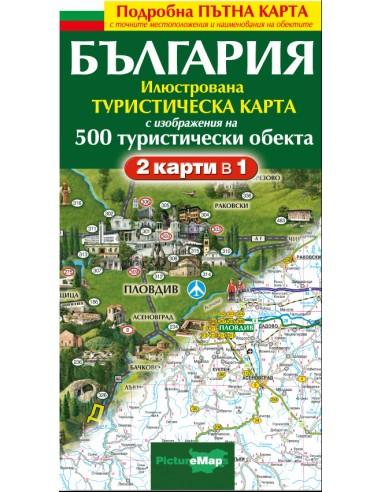 Карта България 500 туристически...