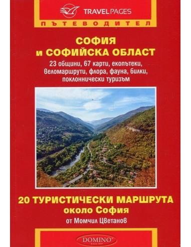 Пътеводител - София и Софийска област
