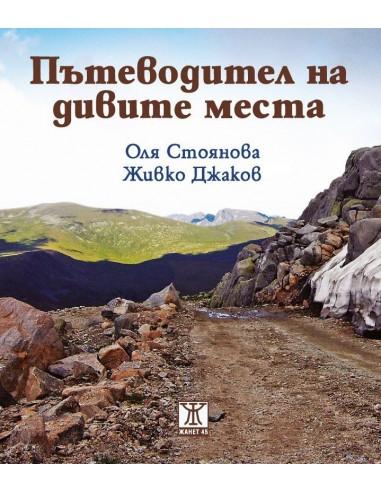 Книга - Пътеводител на дивите места