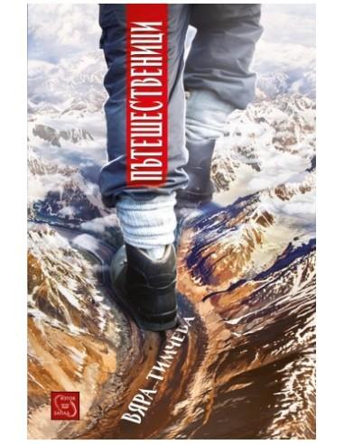 Книга -Пътешественици