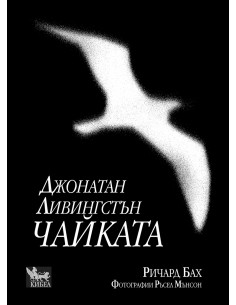 Книга - Джонатан Ливингстън...