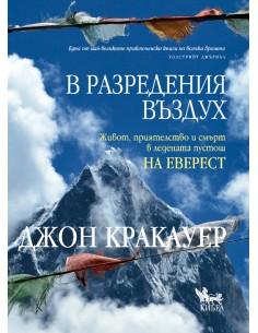 Книга - В разредения въздух