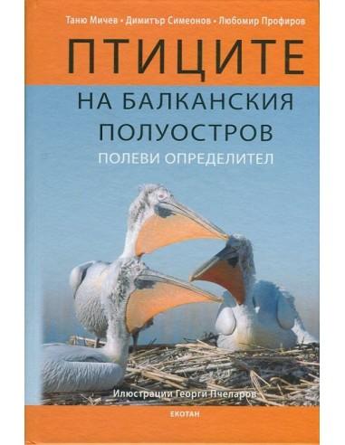 Полеви определител - Птиците на...