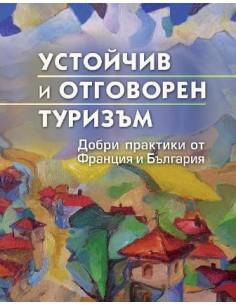 Книга - Устойчив и...