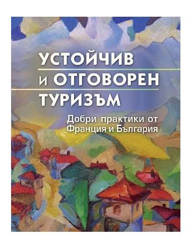 Книга - Устойчив и отговорен туризъм