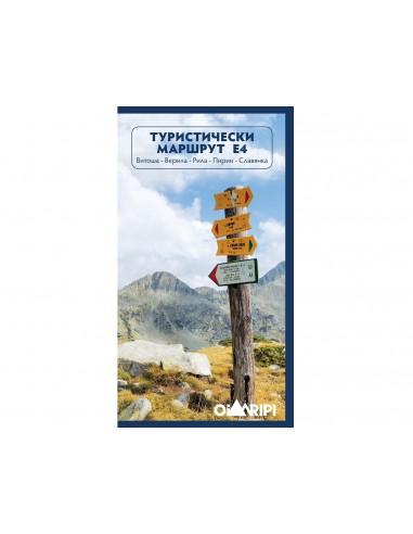 Пътеводител - Туристически маршрут Е4