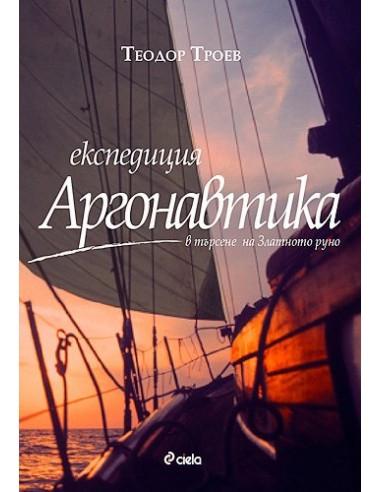Книга - Експедиция Аргонавтика