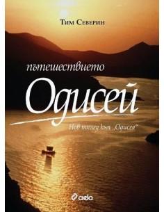 Книга - Пътешествието Одисей