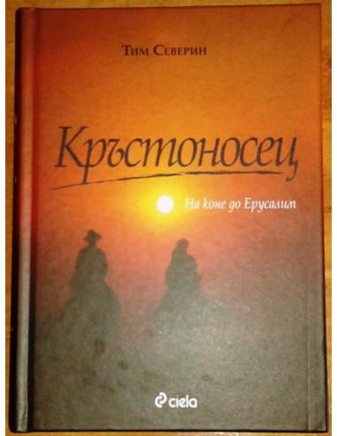 Книга - Кръстоносец