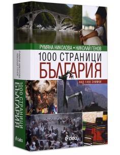 Книга - 1000 Страници България